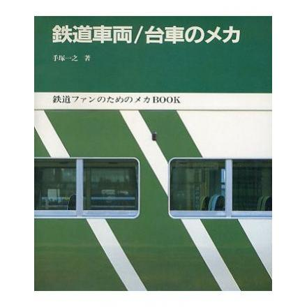 天牛書店】書籍詳細 -<wbr /> 鉄...