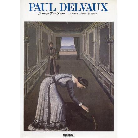 ポール・デルヴォーの画像 p1_15